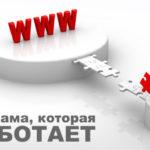 shapka1-150x150 Как должна выглядеть действительно эффективная реклама в интернете?