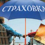 strahovanie-150x150 Уралсиб – наиболее выгодные условия страхования путешествия